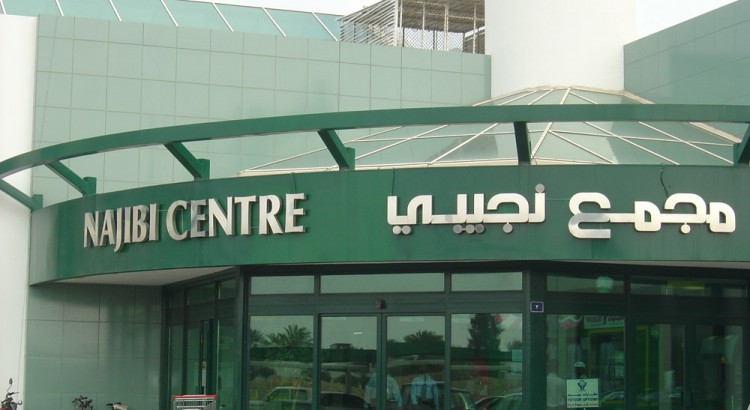 Najibi Center